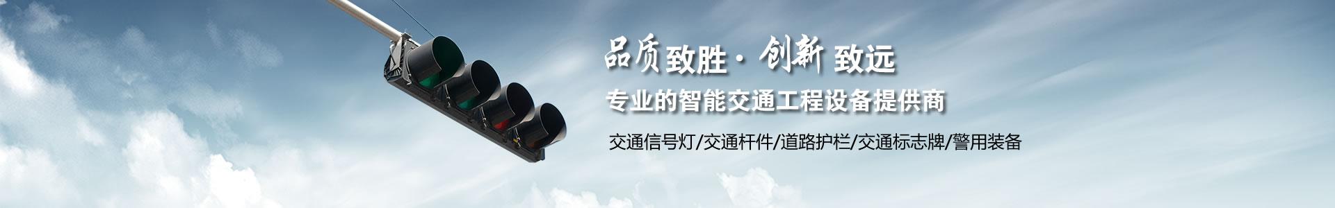 扬州市龙8游戏登录交通器材集团有限公司