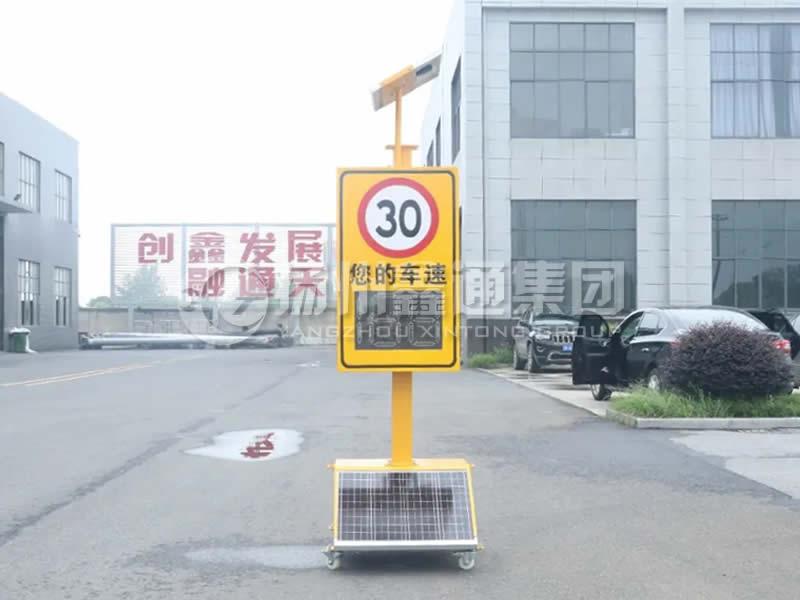 移动式太阳能测速标志牌