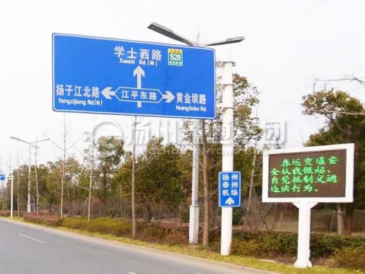 扬州瘦西湖路交安及信号工程