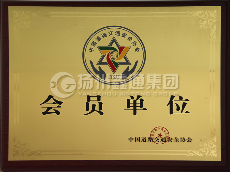 中国道路交通安全协会会员单位