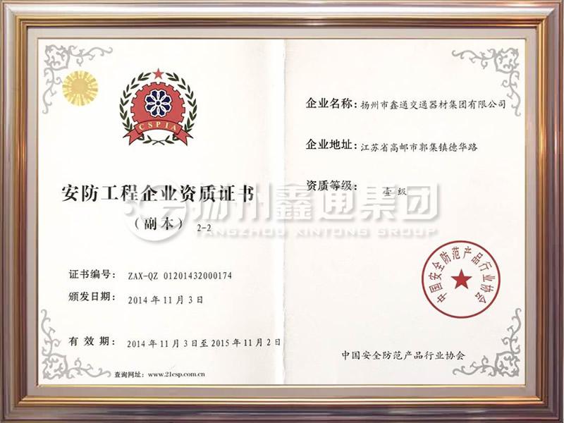安防工程企业资质证书