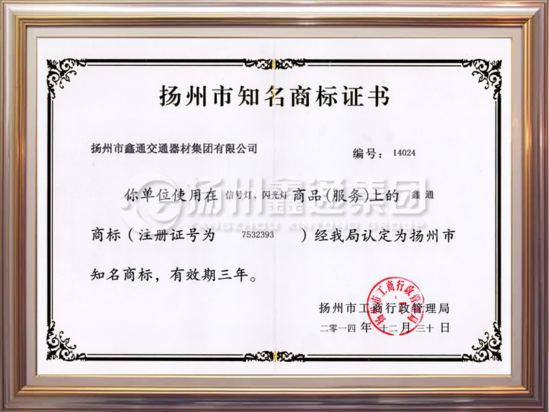 扬州市知名商标证书